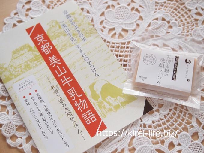 京都美山牛乳物語