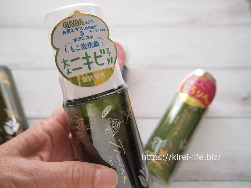 地の塩社クレンジング・洗顔・化粧水・乳液の4点セット